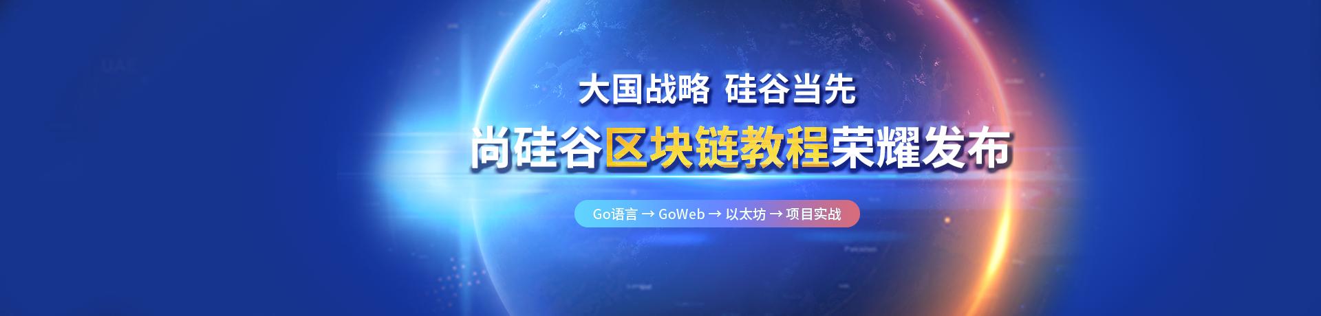 尚硅谷-Golang编程从入门到区块链项目实践